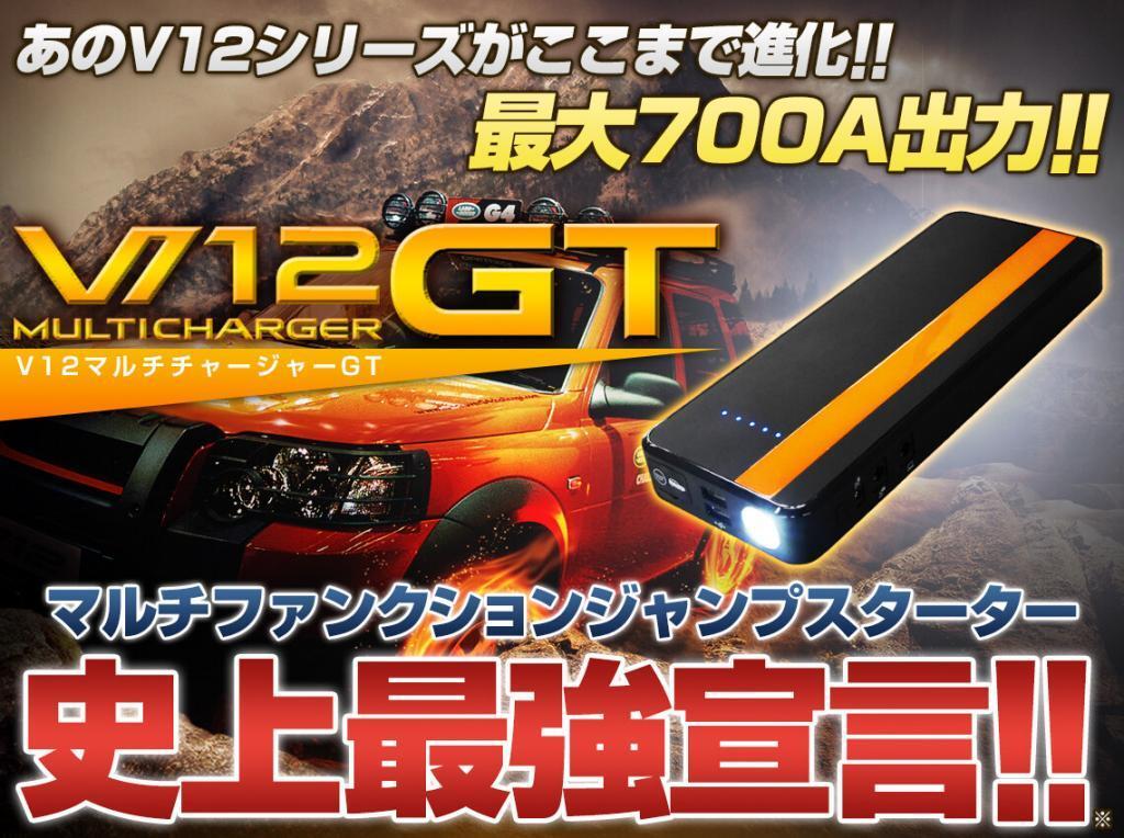 V12 GT