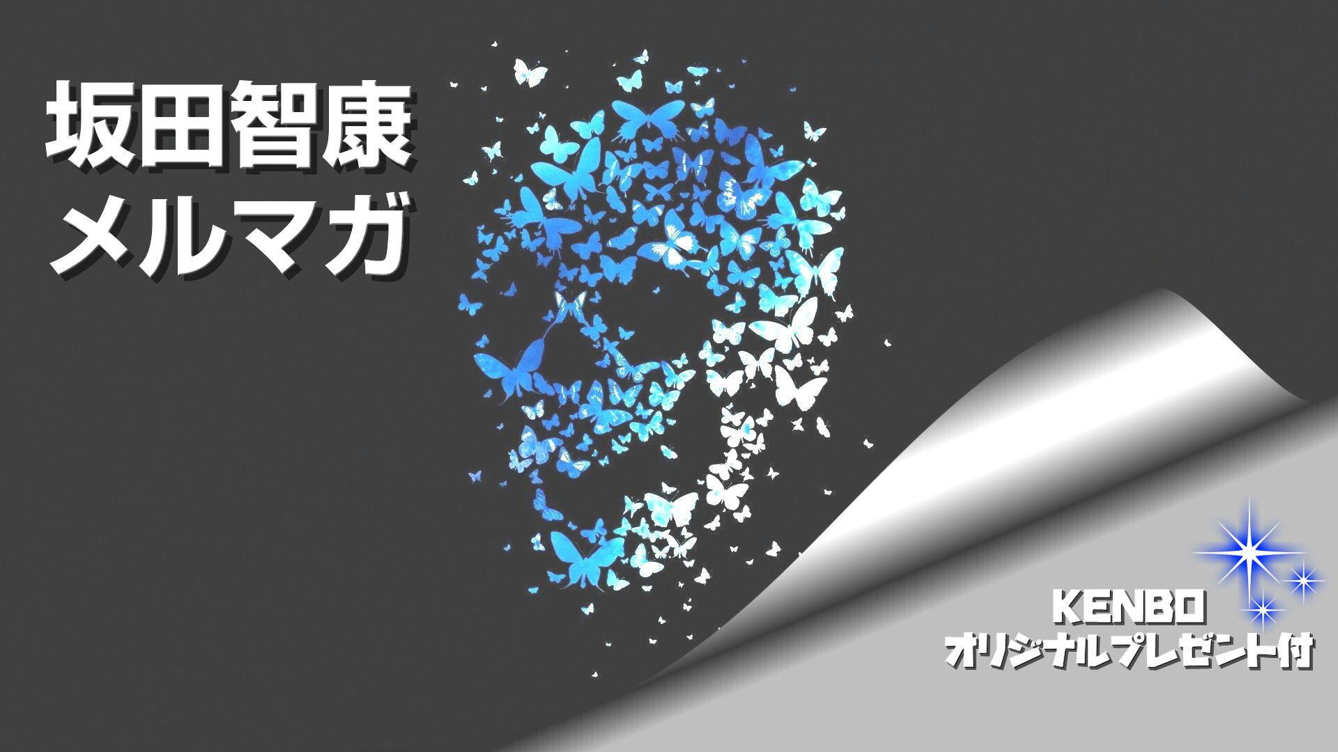 これだけ得する(鬼ほど怪しい)坂田智康メルマガとKENBOのご登録プレゼント