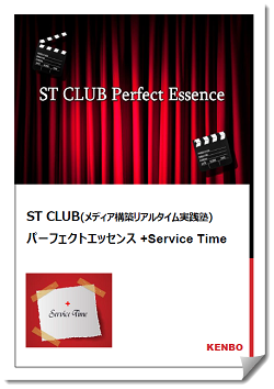 STCLUB
