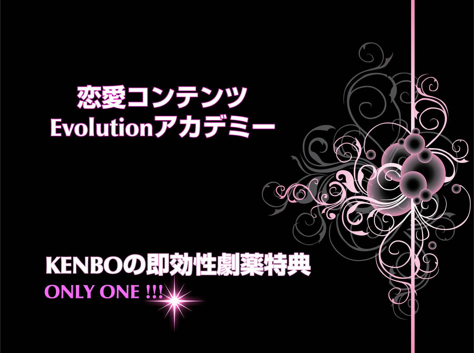 恋愛コンテンツEVOLUTIONアカデミー with KENBOの即効性劇薬特典(ONLY ONE!)
