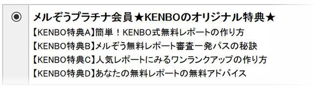 メルぞう KENBO特典