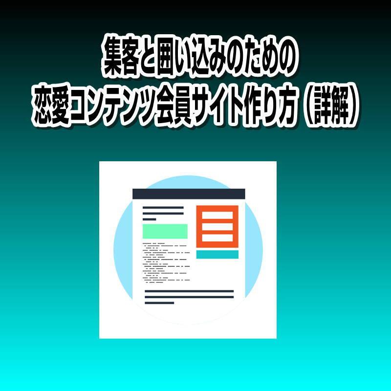 恋愛コンテンツ会員サイト