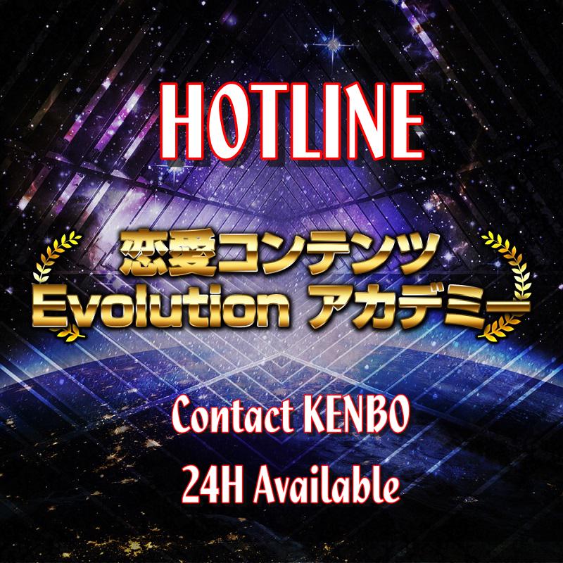 KENBO ホットライン