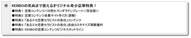 恋愛コンテンツKENBO特典