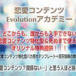 恋愛コンテンツEvolutionアカデミー