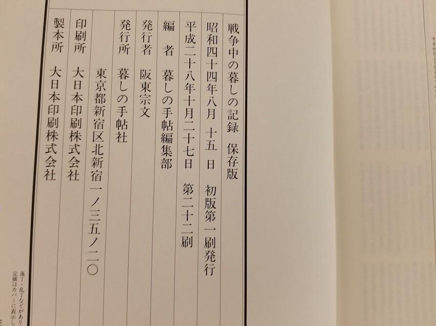 戦争中の暮しの記録 22刷