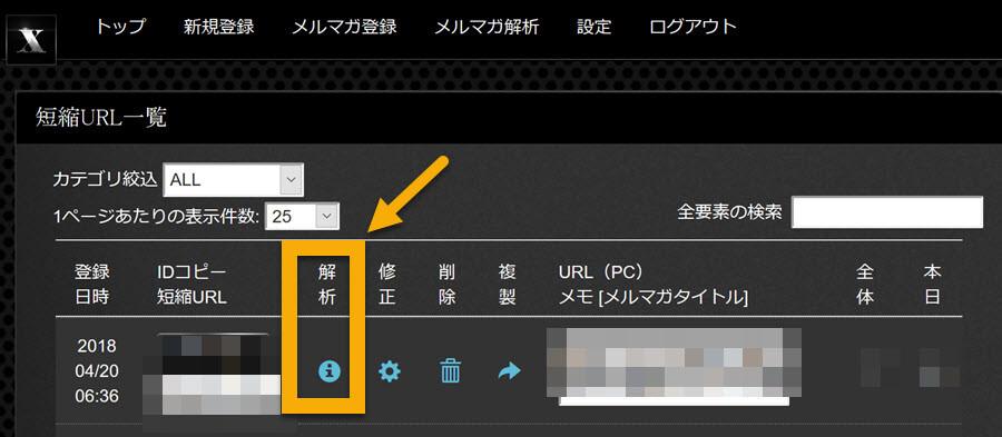 xlink 管理画面