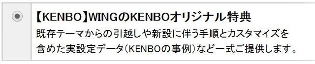 WING KENBO特典